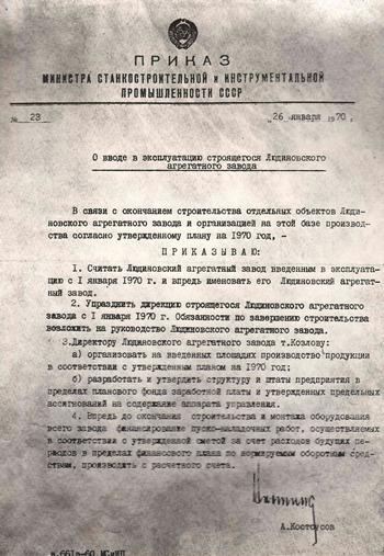 Приказ министра станкостроительной и инструментальной промышленности СССР