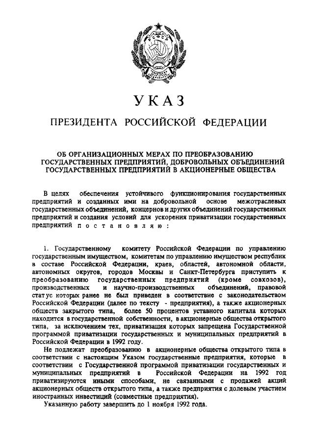 Указ президента № 721 от 1.07.1992 года