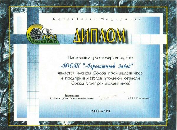 Диплом союза горнопромышленников России