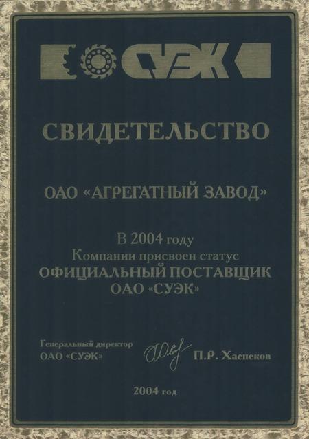 Свидетельство ОАО «СУЭК»
