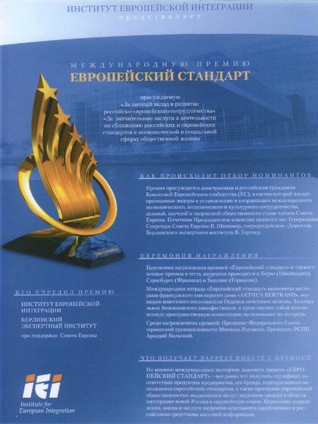Международная премия Европейский стандарт