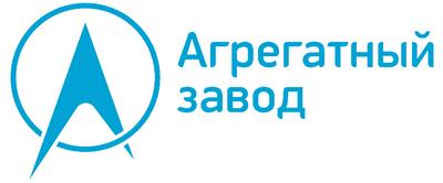 Новый логотип ОАО «Агрегатный завод»